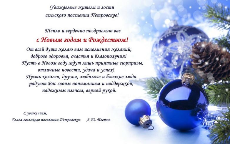 Поздравления с новым годом учреждениям